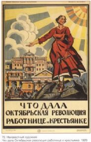 Vinatge Russian poster - 'Propaganda, the geography of not-knowing and the history of ignorance'.